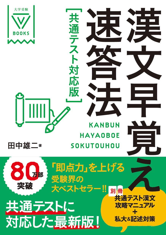 漢文早覚え速答法 共通テスト対応版 (大学受験VBOOKS) | 田中雄二 |本 | 通販 | Amazon