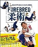 PUREBRED(ピュアブレッド)柔術