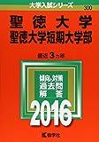 聖徳大学・聖徳大学短期大学部 (2016年版大学入試シリーズ)