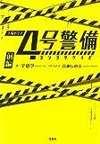 4号警備 前編 (宝島社文庫)
