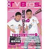 別冊TV Bros. TBSラジオ全力特集 VOL.2