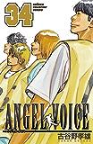 ANGEL VOICE 34 (少年チャンピオン・コミックス)