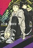 ACID TOWN (1) (バーズコミックス ルチルコレクション)