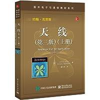 国外电子与通信教材系列:天线(上册)(第三版)