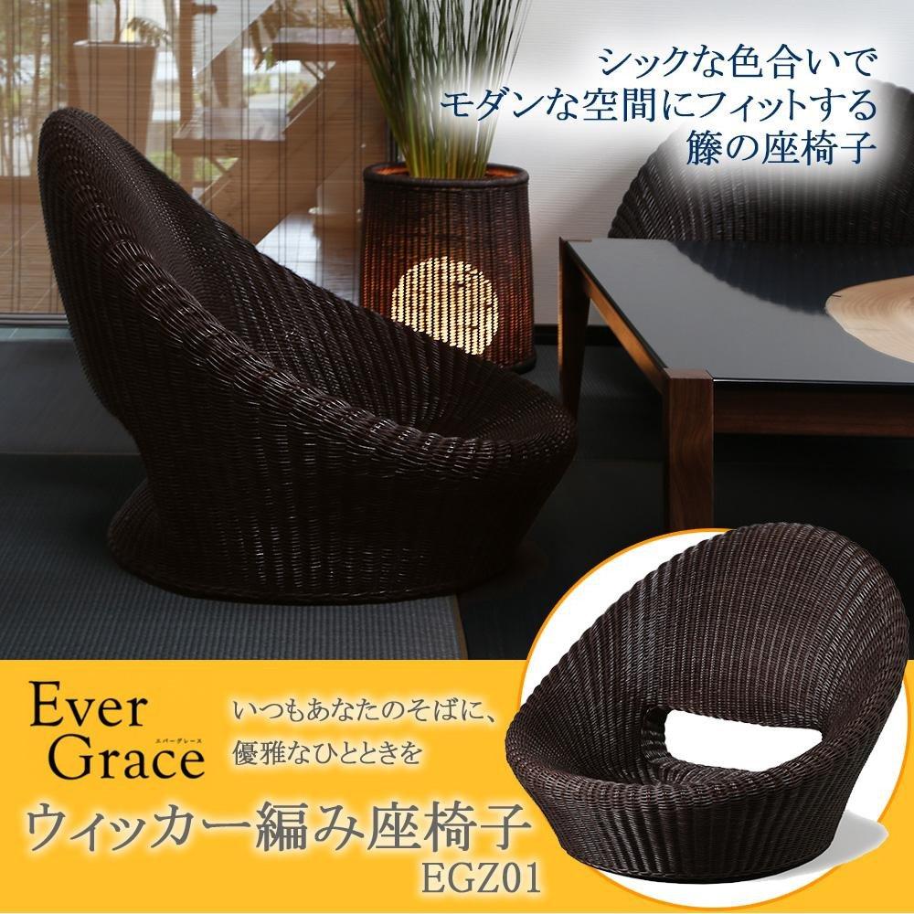 日用品 家具 イス テーブル 関連商品 ウィッカー編み座椅子 EGZ01 B076779WVS