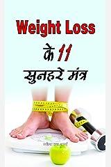 Weight Loss Ke 11 Sunahare Mantr (Hindi Edition) Kindle Edition