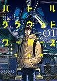 バトルグラウンドワーカーズ (1) (ビッグコミックス)