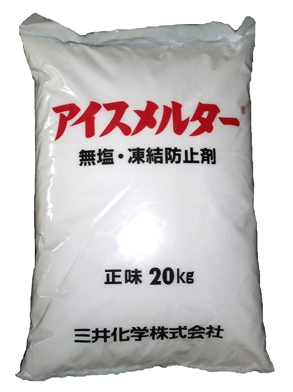 乱雑な道分類する家庭用 融雪剤?雪消剤 2kg (純度70%以上)凍結防止にも