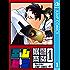 エム×ゼロ 1 (ジャンプコミックスDIGITAL)