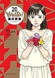 YAWARA! 完全版 (20) (ビッグコミックススペシャル)