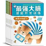 10册潜能开发训练游戏书 3-6岁宝宝观察力专注力训练书 儿童智力开发图书幼儿园益智找教书