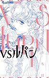 VSルパン(3) (フラワーコミックス)