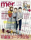 mer(メル) 2017年 11 月号 [雑誌]