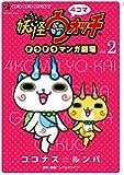 4コマ妖怪ウォッチ ゲラゲラマンガ劇場 2 (2) (CORO CORO COMICS SP)