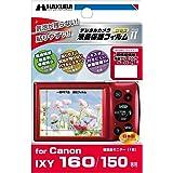 HAKUBA 液晶保護 フィルム MarkⅡCanon IXY 160専用 DGF2-CAX160