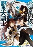 小さな魔女と野良犬騎士 2 (ヒーロー文庫)