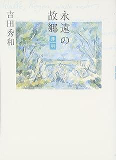慰めの音楽 (1963年) | デュアメ...