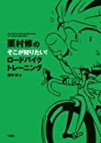 栗村修のそこが知りたい! ロードバイクトレーニング