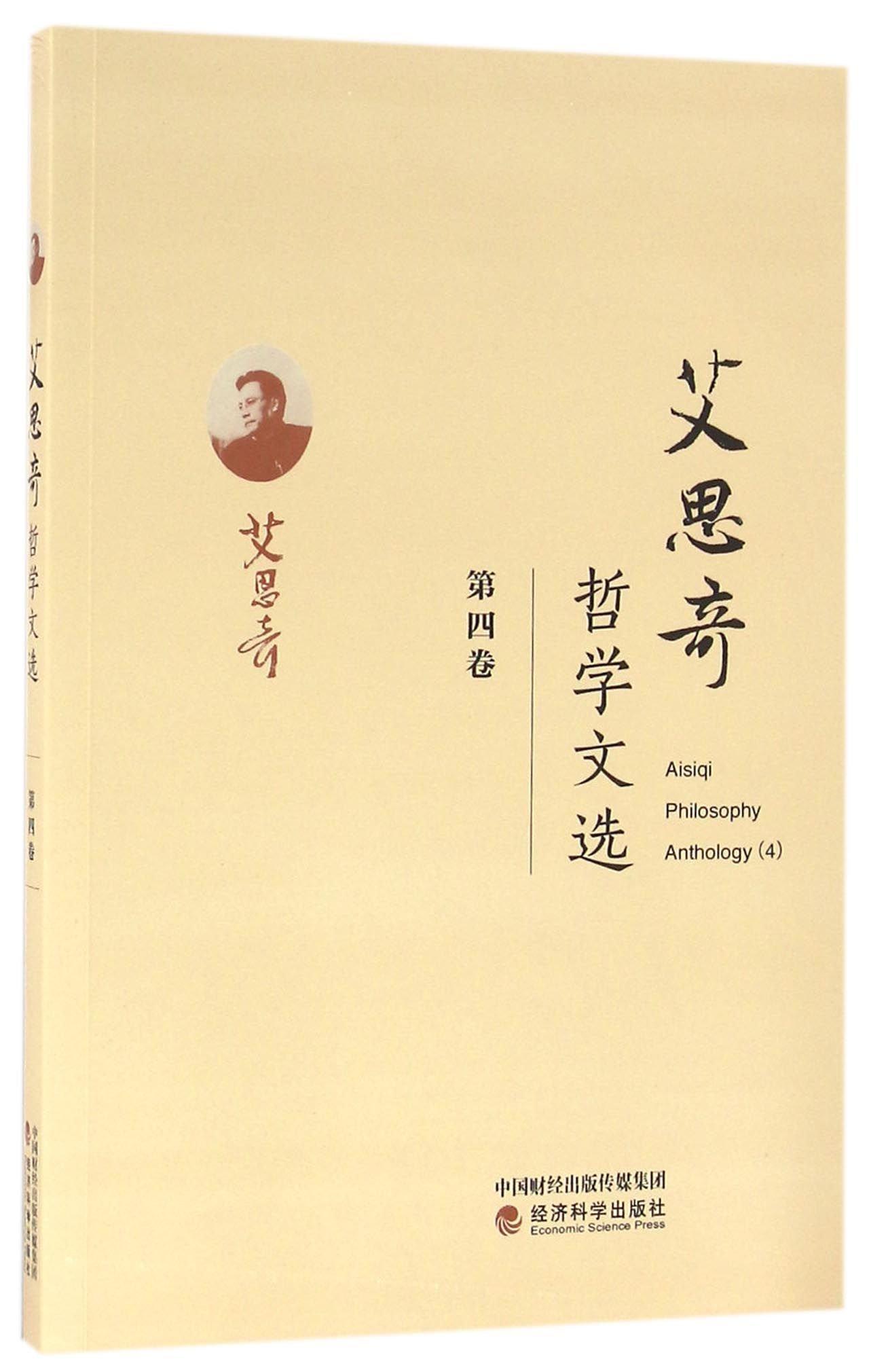 艾思奇哲学文选(第4卷) ebook