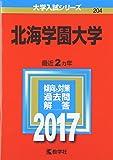 北海学園大学 (2017年版大学入試シリーズ)