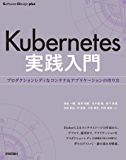 Kubernetes実践入門 プロダクションレディなコンテナ&アプリケーションの作り方 Software Design plus
