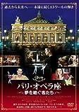 パリ・オペラ座 夢を継ぐ者たち [DVD]