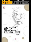黄永玉:把自己活成一部历史 (中国故事)