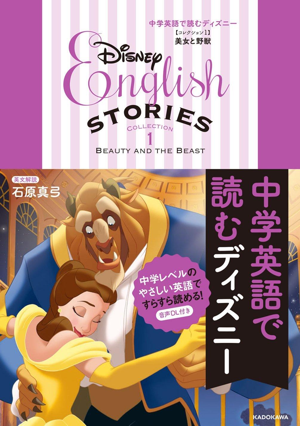 英語 ディズニー
