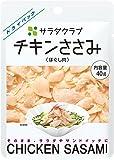 サラダクラブ チキンささみ(ほぐし肉) 40g×10個