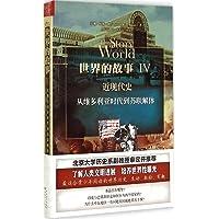 世界的故事4:近现代史·从维多利亚时代到苏联解体