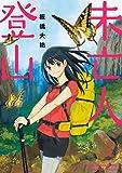 未亡人登山 (2) (ビッグコミックス)