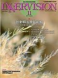 月刊インナービジョン2016年11月号Vol.31, No.11 特集 放射線治療最前線─新しい高精度放射線治療の現状と展望─