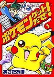 ポケモンゲットだぜ!(1) (てんとう虫コミックス)