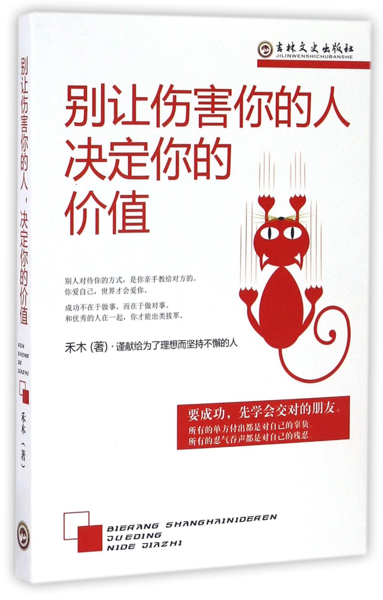 Read Online Don't Let People Hurting you Determine Your Value (Chinese Edition) PDF