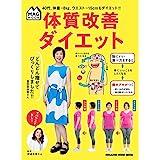 体質改善ダイエット (マガジンハウスムック MAG MOOK)