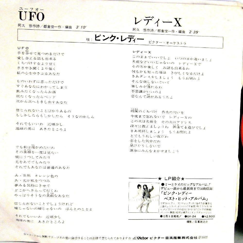 Amazon   【EP】1977年ピンクレ...