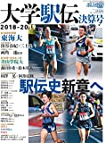 大学駅伝2018-2019決算号 [雑誌] (陸上競技マガジン2019年3月号増刊)