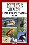 日本と北東アジアの野鳥 (A Photographic Guide to the BIRDS OF JAPAN AND NORTH-EAST ASIA)