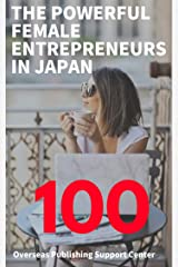 The Powerful Female Entrepreneurs in Japan: Full version (Top100) Kindle Edition