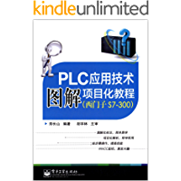 PLC应用技术图解项目化教程(西门子S7-300)
