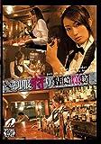 制服狩り 吉崎直緒 [DVD]