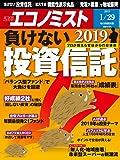 エコノミスト 2019年 1/29 号