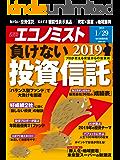 週刊エコノミスト 2019年01月29日号 [雑誌]