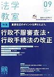 法学教室 2015年 09 月号 [雑誌]