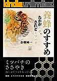 養蜂のすすめ: たかがハチ、されどミツバチ (22世紀アート)