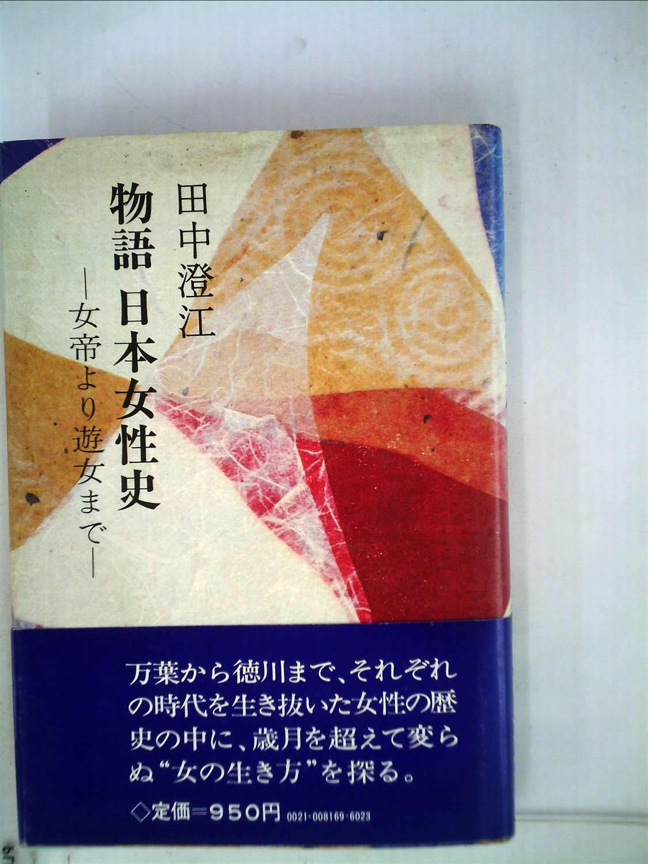 1979年の日本の女性史