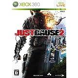 ジャストコーズ2 - Xbox360