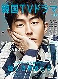 もっと知りたい! 韓国TVドラマ vol.86 (メディアボーイMOOK)