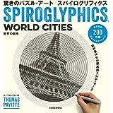 驚きのパズル・アート スパイログリフィクス −世界の都市−