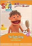 スーパーシンプルソングス お風呂のうた DVD 3 子ども 英語